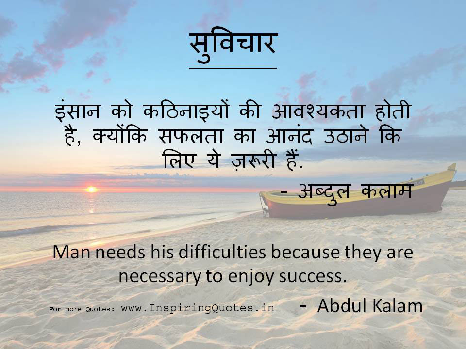 Abdul Kalam Quotes on Success with wallpapers images photos