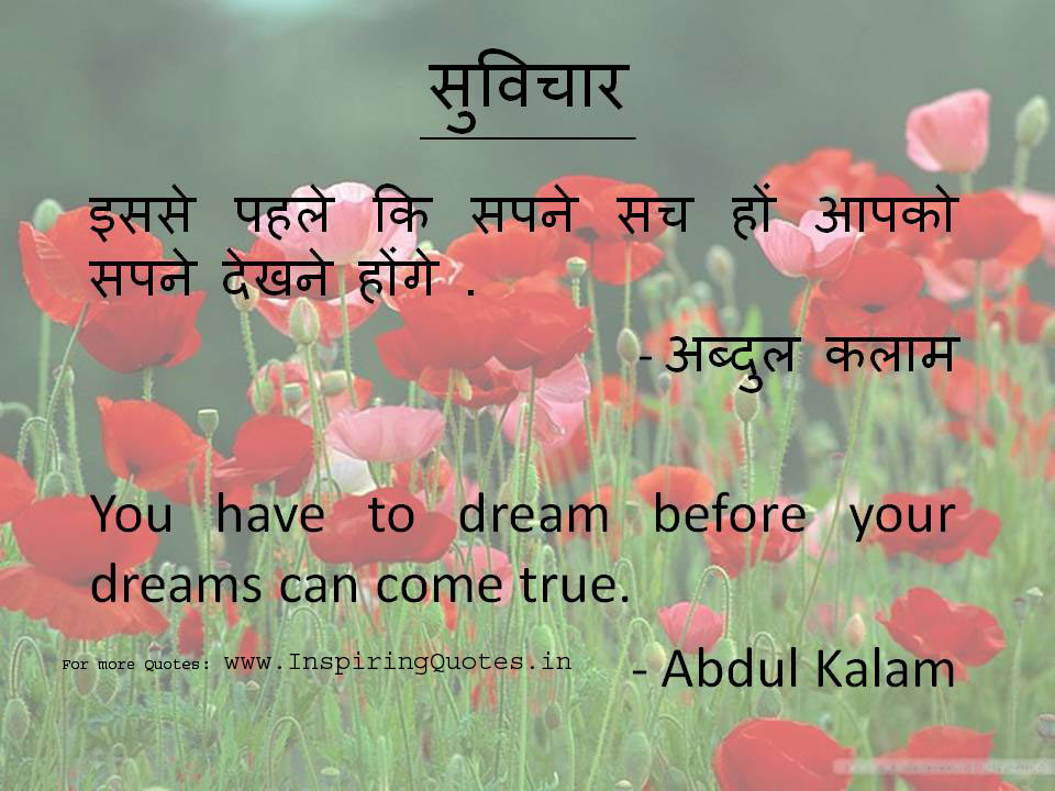 Abdul Kalam Suvichar on Success with images wallpapers