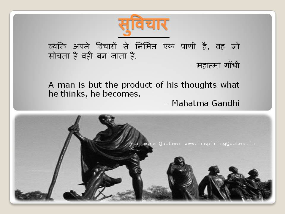 Mahatma Gandhi Quotes Motivational Suvichar Thoughts images (1)