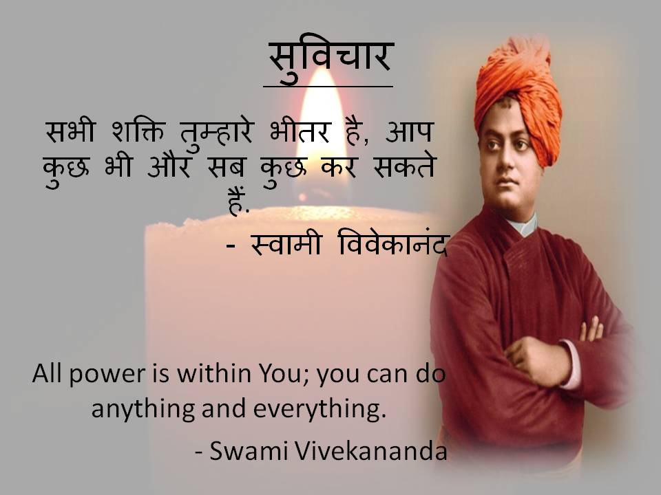 the spiritual genius of swami vivekananda essay Swami vivekananda established the greatness of indian view of religion at the world conference of religions in chicago in 1893 he addressed the gathering in impressive english many spiritual gurus have since converted thousands of english people to our spirituality.