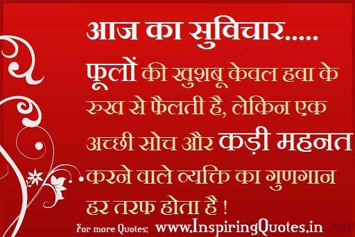 Today Hindi Suvichar Wallpapers Photos