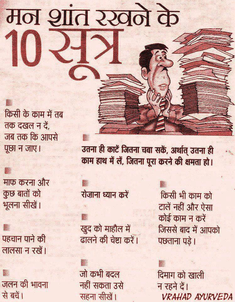 Thought of the day in hindi for facebook Wallpapers Images