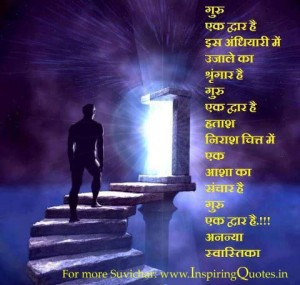 Aaj ka Subh Vichar in Hindi, Anmol Vachan, Shabad, Pictures, Wallpapres, Images