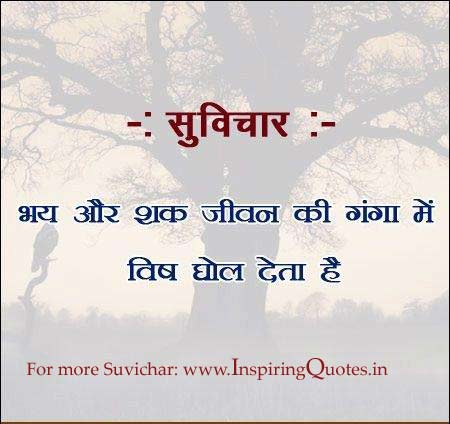 Aaj ka Suvichar Anmol Vachan Thought in Hindi Wallpapers Images Photos Pictures