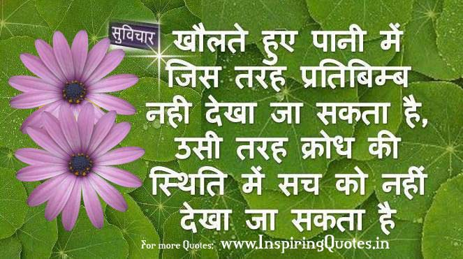 Anmol Vachan in Hindi Quotes in Hindi wallpapers photos pictures images