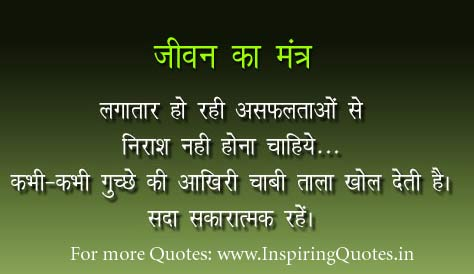 Best Hindi Quotes Wallpaper Images Pictures Photos Inspiring Quotes Inspirational