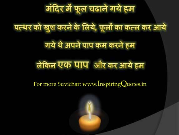 Best Quotes on life in hindi Pictures Wallpapers, Images Photos