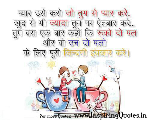 Love Quotes in Hindi with image, Suvichar Anmol Vachan