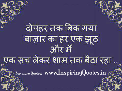 Hindi Quotes, Hindi Thoughts Images Photos Wallpaper Pictures