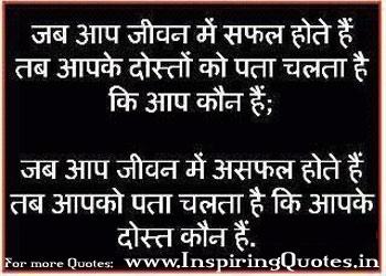 Hindi Thoughts on Friendship - Friend Suvichar