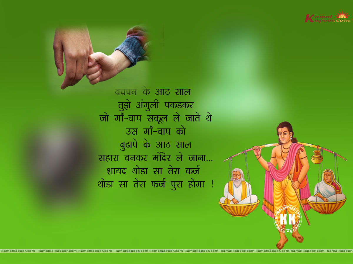Parents Quotes in Hindi Wallpapers Images Pictures