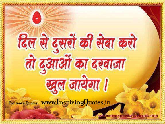 Aaj Ka Thought in Hindi Images