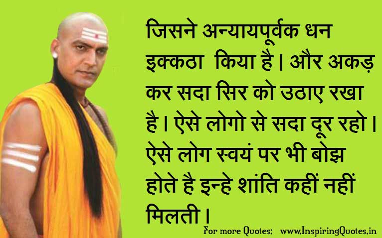 Chanakya Quotes on Money in Hindi Thoughts Images Wallpapers