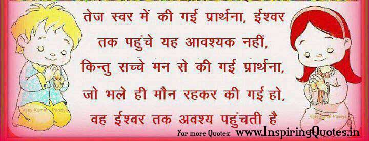 God Quotes and Sayings in Hindi Images Wallpapers Pictures