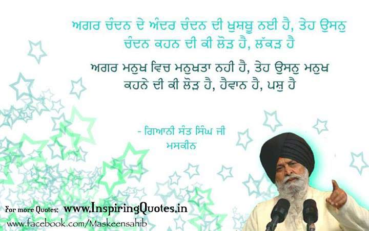 Sant Singh Ji Maskeen Motivational Quotes And Thoughts