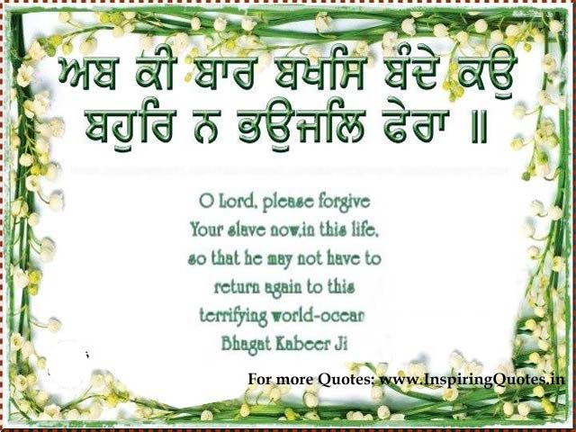 Guru Granth Sahib Quotes in Punjabi - Inspiring Quotes ...