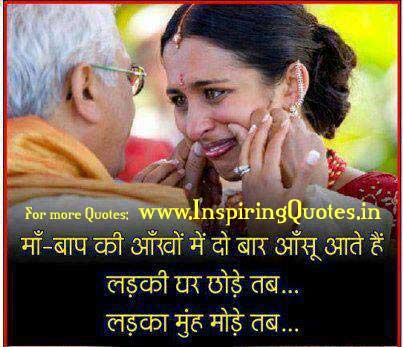 Hindi Quotes on Mom Dad Parents Mother Father Thoughts in Hindi Images