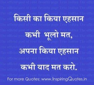 Tags Hindi Quotes Wallpaper For Facebook Happy New