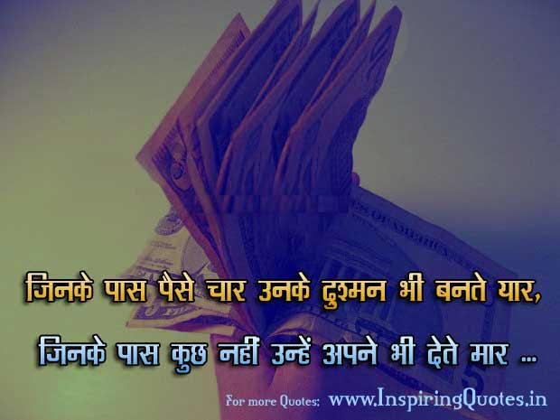 Money Quotes Dhan Daulat Anmol Vachan in Hindi Paisa, Suvichar Thoughts in Hindi Pictures Wallpapers