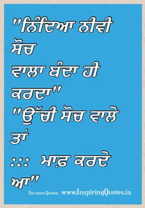 Punjabi Quotes with Images