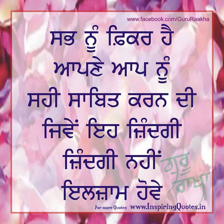 Quotes in Punjabi about Life Images Wallpapers Photos - Inspiring ...