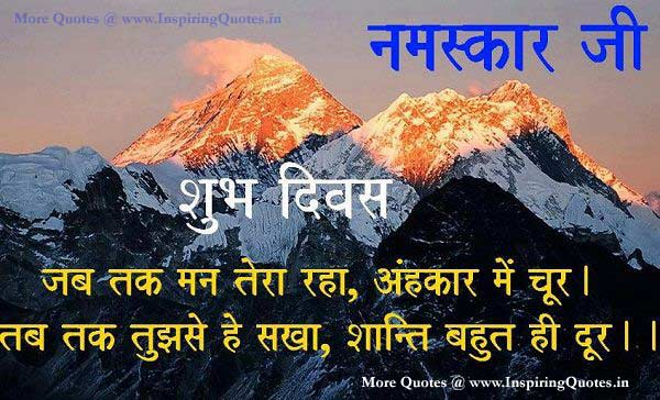 Good Morning Sms In Hindi 140 Inspiring Quotes Inspirational