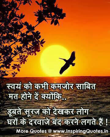 Motivational Quotes in Hindi Facebook Suvichar, Thoughts Images Wallpapers Pictures