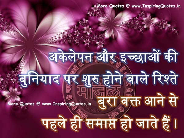 Good Quotes in Hindi with images - Inspiring Quotes