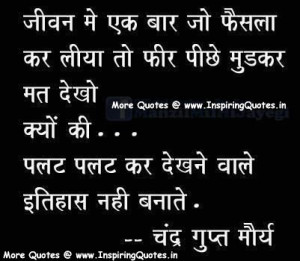 Chandragupta Maurya Quotes, Hindi Famous Thoughts by Chandragupta  Images Wallpapers Photos