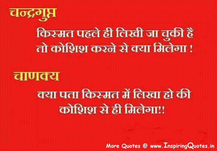 Chandragupta Quotes Hindi Suvichar Anmol Vachan, Sayings Thoughts Images Wallpapers