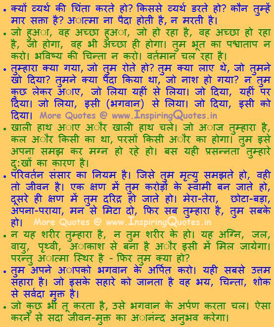 Gita Saar, Geeta Updesh, Messages Sayings Hindi Images Wallpapers Pictures