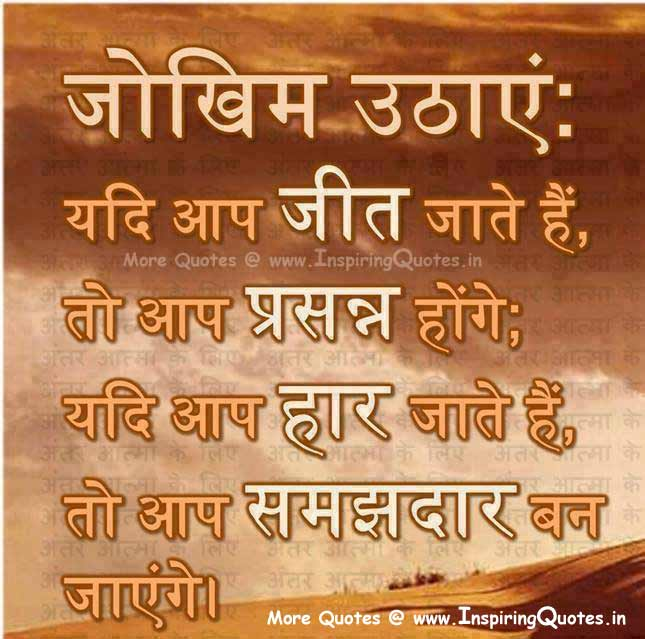 Risk Quotes Hindi Thoughts Suvichar Anmol Vachan Images Pictures Inspiring Quotes