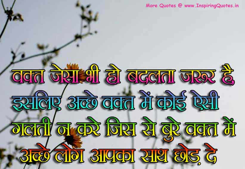 Time Quotes in Hindi Good Sayings about Time Images Wallpapers Pictures Photos