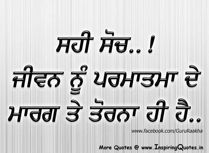 Quotes punjabi romantic Punjabi Romantic