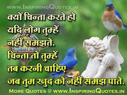 Daily Good Messages in Hindi, Motivational Message in Hindi Images Wallpapers Pictures Photos