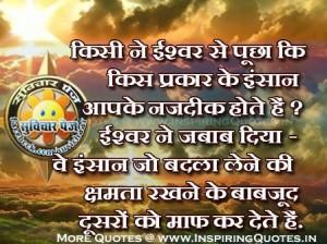 Hindi Quotes And Thoughts Motivational Hindi Quotes Hindi Thoughts