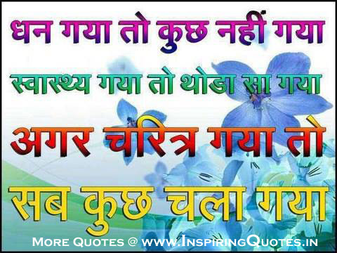 Life True Lines in Hindi  True Messages  Hindi True Words about Life Images Wallpapers Photos