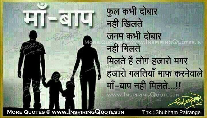 Maa Baap Quotes Mother Father Suvichar Anmol Vachan Hindi