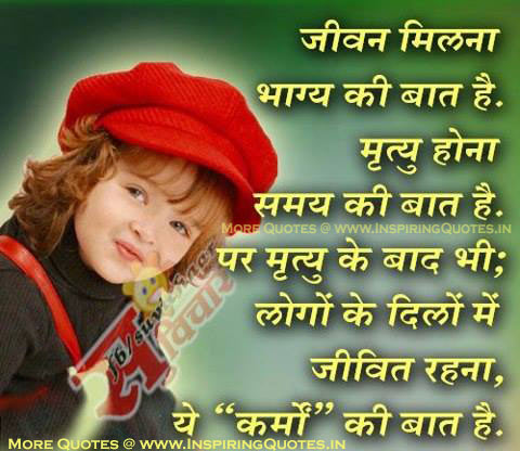 Motivational Quotes in Hindi, Motivational Thoughts Images Wallpapers Pictures Photos