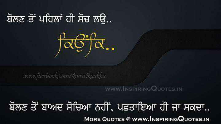Punjabi Quotes In Punjabi Fonts Inspiring Quotes Inspirational