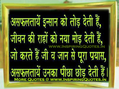 Best Hindi Quotes On Trust Inspiring Quotes Inspirational
