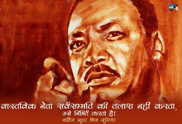 Martin Luther King Jr Quotes in Hindi, Famous Quotations ...