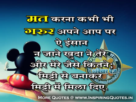Thoughts for the day in Hindi with Pictures, Daily Inspirational Thoughts, Wallpapers, Pictures, Download for Facebook