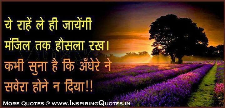 True Shayari on Life in Hindi, Inspirational Life Quotes Images, Motivational Shayari about Life,Thoughts Images, Wallpapers, Photos