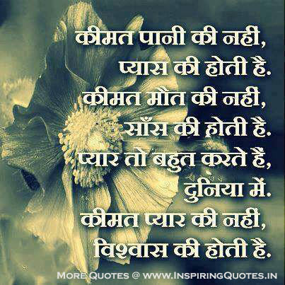 Hindi Thoughts For The Day Daily Good Quotes Message Images