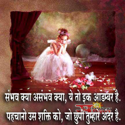 Thoughts for the day in Hindi - Inspiring Quotes Pictures, Wallpapers, Photos, Images Download