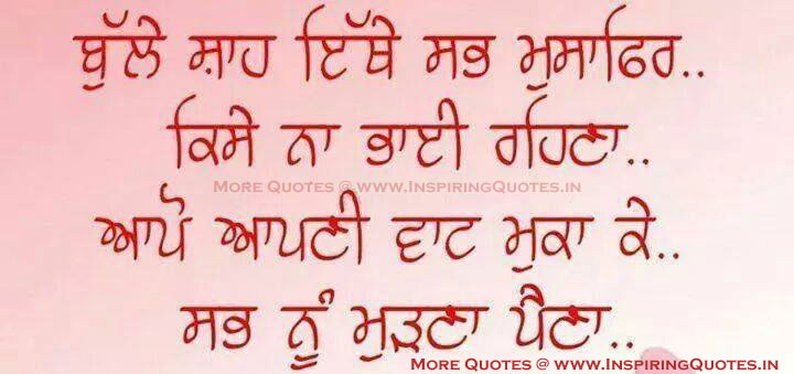 Bulleh Shah Poetry in Punjabi - Bulleh Shah Quotes, Shayari, Sayings Pictures, Anmol Vachan, Suvichar Wallpapers Download