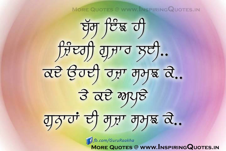 Suvichar In Punjabi Inspiring Quotes Inspirational Motivational
