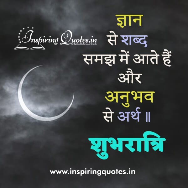 Words with knowledge Good Night Status in Hindi